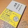 【読了】『すいません、ほぼ日の経営。』聞き手 川島蓉子 / 語り手 糸井重里