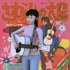 テレビアニメ 「さすらいの太陽」のエンディング曲「心のうた」のギター演奏を再現してみた