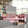 【SPG】東京マリオットホテル 宿泊記〜プラチナ特典の無料朝食レポ