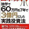 ■日本株独学で60万円を7年で3億円にした実践投資法を読んで