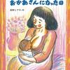 ★213「おかあさんがおかあさんになった日」~3歳の娘が何度も強く「読んで!」とせがみます。母親はもちろん、幼い子にも感じるものが多い名作。
