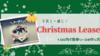 クリスマスリースは手作りできちゃう?100均でも十分におしゃれに作れました!
