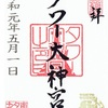 東京タワー大神宮の御朱印(令和元年初日)