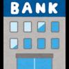 銀行口座の利用について