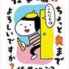 読んで元気が出るコミックエッセイ「仕事場のちょっと奥までよろしいですか?」(佐藤ジュンコ)