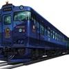 JR九州が導入する新しい観光列車「かわせみ やませみ」