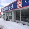 過不足ないチェーン店「ゆで太郎 新川6条店」でそばを食す