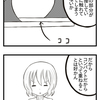 【4コマ】他人の視線