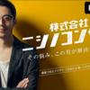 「ニシノコンサル」(AbemaTV)で営業戦略を学ぶ