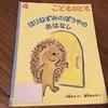 【図書館で多読のススメ】絵本「はりねずみのぼうやのおはなし」