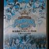 2008年ライオンズ日本一を振り返る