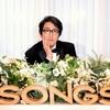 SONGSに岡村靖幸先生ということです