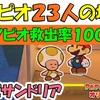 キノピサンドリア キノピオ23人の場所  (キノピオ救出率100%)【ペーパーマリオ オリガミキング】 #94