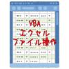 【忘備録】VBA 既に開いているExcelファイルにデーターを書き込んで 保存する!