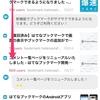 はてなブックマークのiOSアプリで自分のブックマークを検索しやすくしました