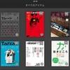 【デザイン紙】毎月MDN買うならKindleUnlimitedに入ったほうが3倍得だよん!読み放題!