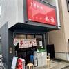 江戸川橋にある町中華「新雅」のチャーハンは、普通の店の大盛の大きさ!ニラそばも美味かったな~