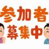 【イベント告知】ビデオを使って音読練習 追加開催! ←満員御礼