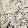 Vジャンプ2019年8月号から新連載! 遊戯王OCGストラクチャーズ1話 レビュー