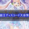 【遊戯王大会】ディスコード内にて「テーマ被り禁止杯」開催!