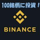 素人が仮想通貨を20万円で100銘柄運用するブロブ