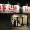 多聞 堺店 てぃ~けぇ~のラーメン紹介#⃣04