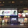 【海外旅行】羽田発 深夜便のLCCで行く2泊4日香港旅行③(香港の街 観光)