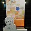 文化村ザ・ミュージアム オットー・ネーベル展 12月17日までです
