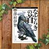 【恐怖の6編】〝などらきの首〟澤村 伊智―――比嘉姉妹シリーズ短編集!