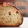 久しぶりに食べて美味しさと進化に驚いたパンの話