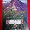 平成28年、5回目の富士山登頂(9月10日)