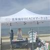 海で売れる色は違うんだ! 海好きさんの好みを知った、初めての海イベント出店の巻。