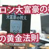 バビロン大富豪の教えが漫画で読めるよ。4000年前から続く【5つの黄金法則】 in 神戸・三宮・元町 VLOG#102