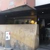 【嵐にしやがれ】一鶴 丸亀本店@香川県・丸亀市