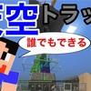 【マイクラ】誰でも簡単!天空トラップタワーの作り方を紹介します☆