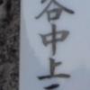 【台東区】谷中上三崎北町
