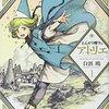 ワクワクが止まらない!王道魔法ファンタジー「とんがり帽子のアトリエ」≪漫画感想≫