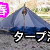 【初心者向け】テントを持たずにキャンプへ行こう【春のタープ泊】