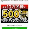 2/22 ブックパス 500コイン auスマートパスの日クーポン
