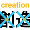 「創造」は誤訳で言霊「タタセル」が近い