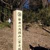 20180208 横手渓谷・永田白鬚神社【散歩】
