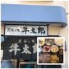 札幌市・北区の人気デカ盛り店「牛太郎」で、再び、デカ盛りメニューに挑戦!!~美味い!ボリューム抜群!値段と三拍子そろったお店!マンガ盛りのご飯がすごい!!~