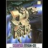 1/144 MSVモビルスーツバリエーション 高速機動型ザク