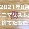 【断捨離】女性ミニマリストが2021年8月に捨てたもの3つ【文房具】