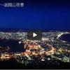一度は見てみたい日本の夜景 北海道函館山の夜景