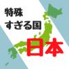 日本という特殊すぎる環境を持った国~驚異的な均質性と独特な社会について~