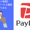 【ポイント投資】PayPayのボーナス運用をやってみた