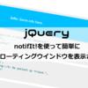 【jQuery】notifIt!を使ってフローティングウインドウを表示させる