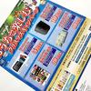 イオン九州×KIRIN|おうちで楽しむクリスマスキャンペーン