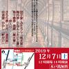 2019年12月の番組(電子ネタ帳)